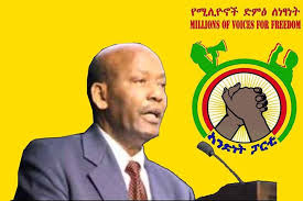 Negasso Gidada - UDJ - Ethiopie