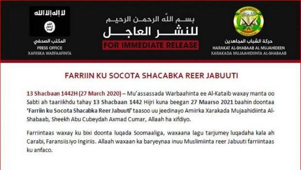 Djibouti/Terrorisme : Guelleh prépare-t-il des attentats terroristes à Djibouti avec la complicité d'Al-shabab?